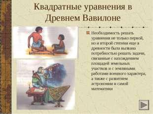 Квадратные уравнения в Древнем Вавилоне Необходимость решать уравнения не тол