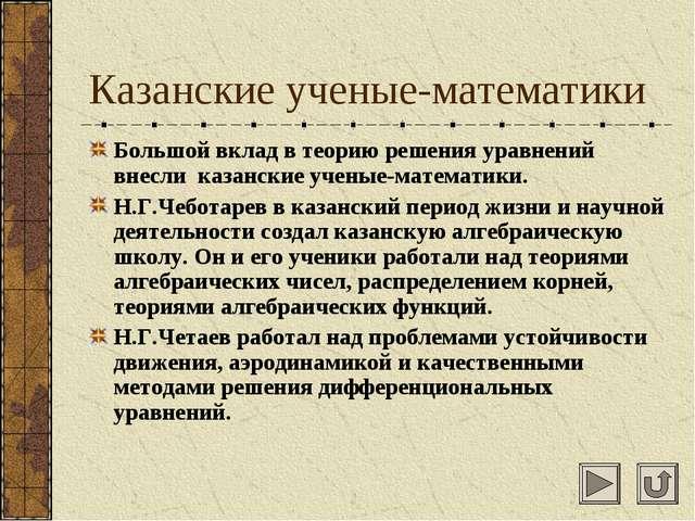 Казанские ученые-математики Большой вклад в теорию решения уравнений внесли к...