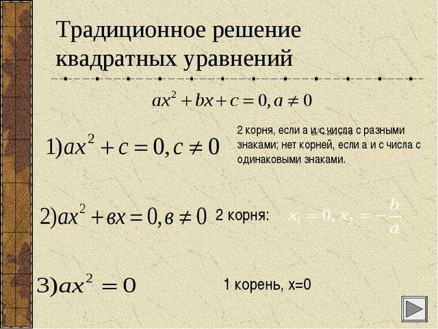 Традиционное решение квадратных уравнений 2 корня, если а и с числа с разными...