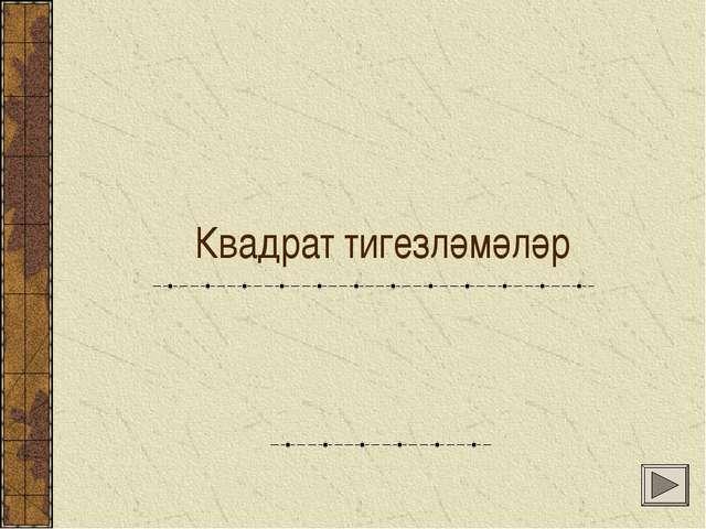 Квадрат тигезләмәләр