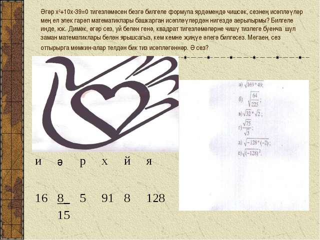 Әгәр х2+10х-39=0 тигезләмәсен безгә билгеле формула ярдәмендә чишсәк, сезнең...