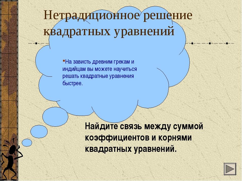 Нетрадиционное решение квадратных уравнений На зависть древним грекам и индий...