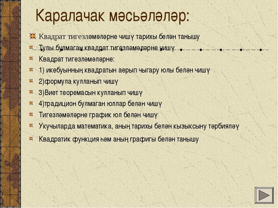 Каралачак мәсьәләләр: Квадрат тигезләмәләрне чишү тарихы белән танышу Тулы бу...