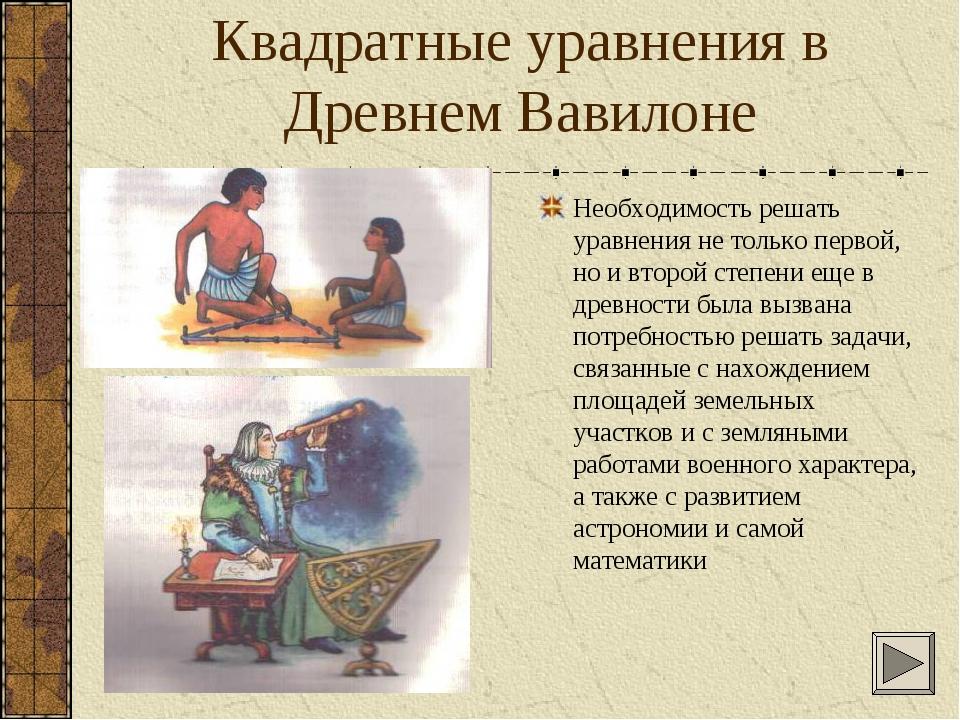 Квадратные уравнения в Древнем Вавилоне Необходимость решать уравнения не тол...