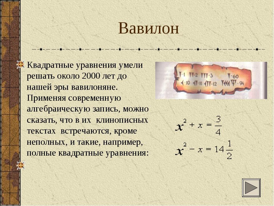Вавилон Квадратные уравнения умели решать около 2000 лет до нашей эры вавилон...