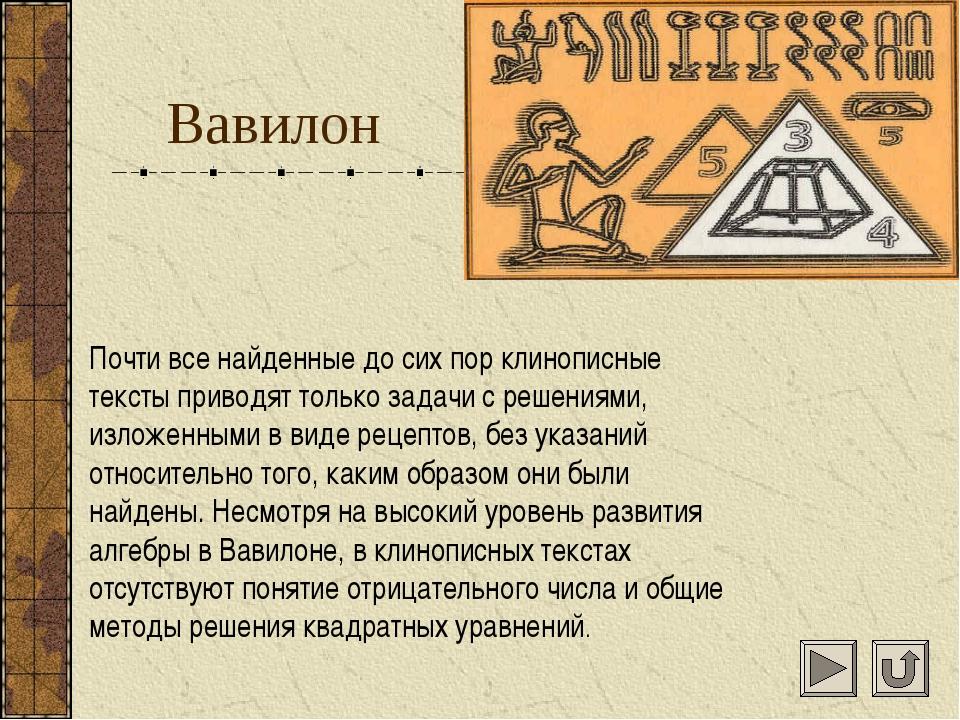 Вавилон Почти все найденные до сих пор клинописные тексты приводят только за...