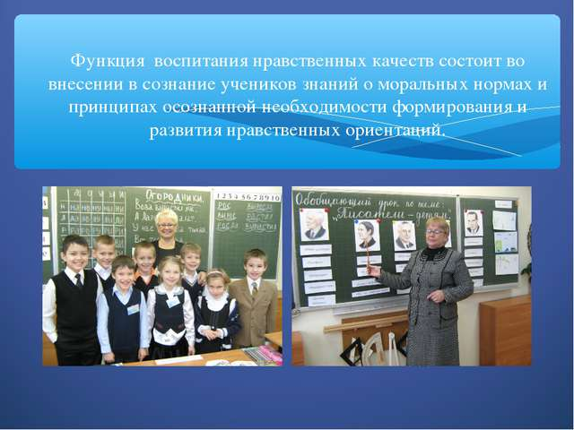 Функция воспитания нравственных качеств состоит во внесении в сознание ученик...