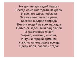Не зря, не зря седой Кавказ Всегда слыл благодатным краем И все, кто здесь по