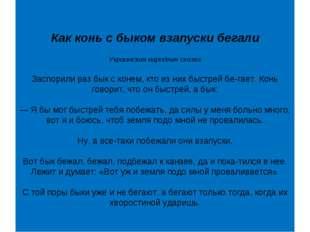 Как конь с быком взапуски бегали Украинская народная сказка Заспорили раз бы