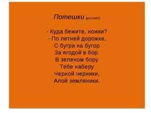 Потешки (русские) - Куда бежите, ножки? - По летней дорожке, С бугра на бугор