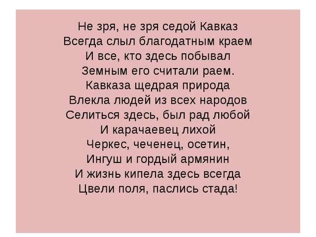 Не зря, не зря седой Кавказ Всегда слыл благодатным краем И все, кто здесь по...