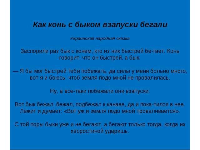 Как конь с быком взапуски бегали Украинская народная сказка Заспорили раз бы...