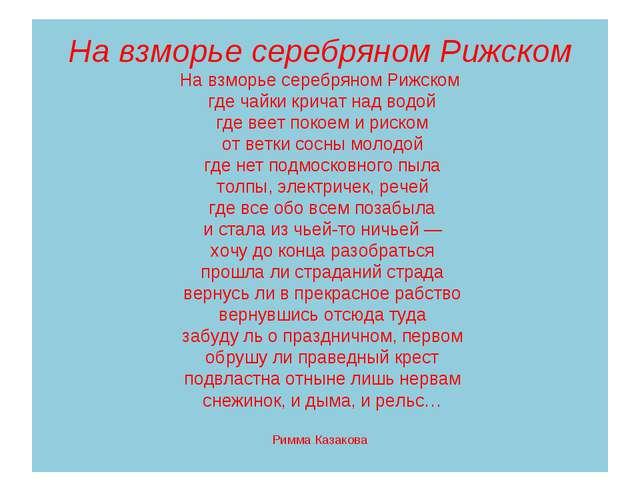 На взморье серебряном Рижском На взморье серебряном Рижском где чайки кричат...