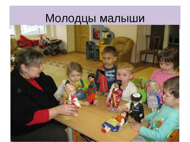 Молодцы малыши