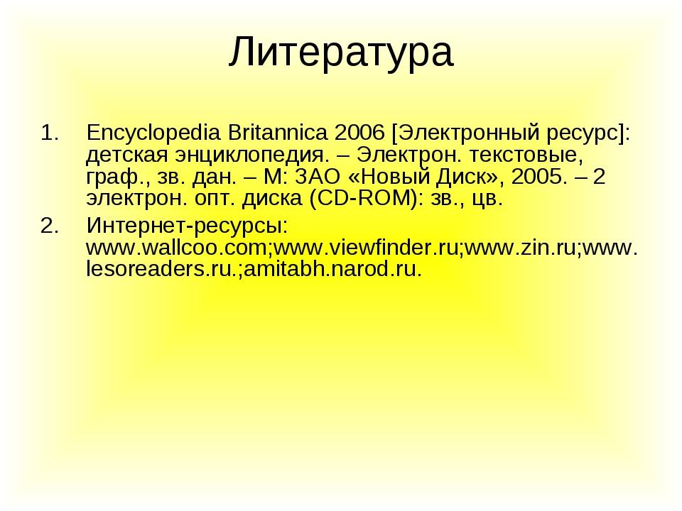 Литература Encyclopedia Britannica 2006 [Электронный ресурс]: детская энцикло...