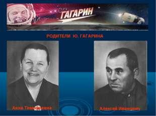Анна Тимофеевна и Алексей Иванович Гагарины. Анна Тимофеевна Алексей Иванович