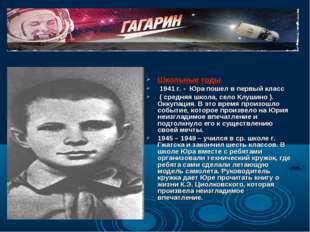 Школьные годы. 1941 г. - Юра пошел в первый класс ( средняя школа, село Клуш