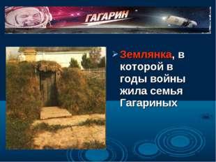 Землянка, в которой в годы войны жила семья Гагариных