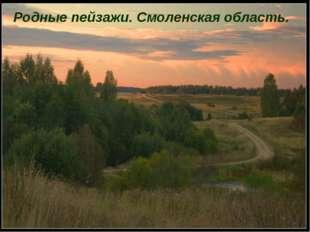 Родные пейзажи. Смоленская область.