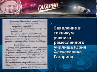 Заявление в техникум ученика ремесленного училища Юрия Алексеевича Гагарина