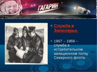 Служба в Заполярье. 1957 – 1959 – служба в истребительном авиационном полку С