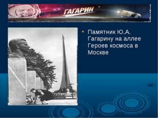 Памятник Ю.А. Гагарину на аллее Героев космоса в Москве