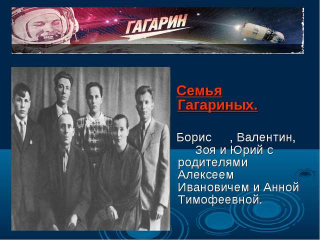 Семья Гагариных. Борис, Валентин, Зоя и Юрий с родителями Алексеем Иванович...