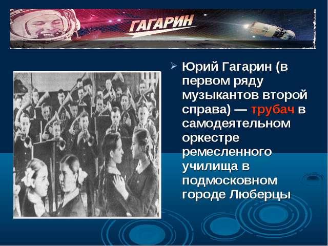 Юрий Гагарин (в первом ряду музыкантов второй справа) — трубач в самодеятельн...