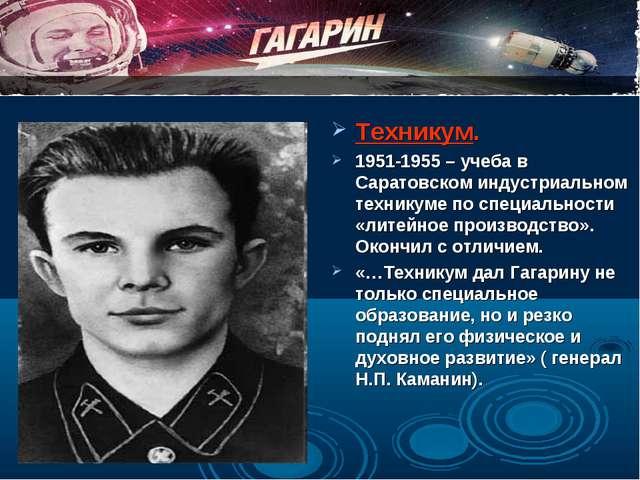 Техникум. 1951-1955 – учеба в Саратовском индустриальном техникуме по специал...