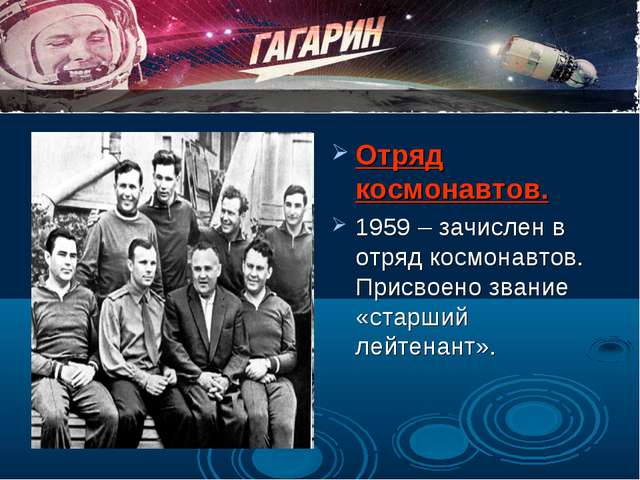 Отряд космонавтов. 1959 – зачислен в отряд космонавтов. Присвоено звание «ста...