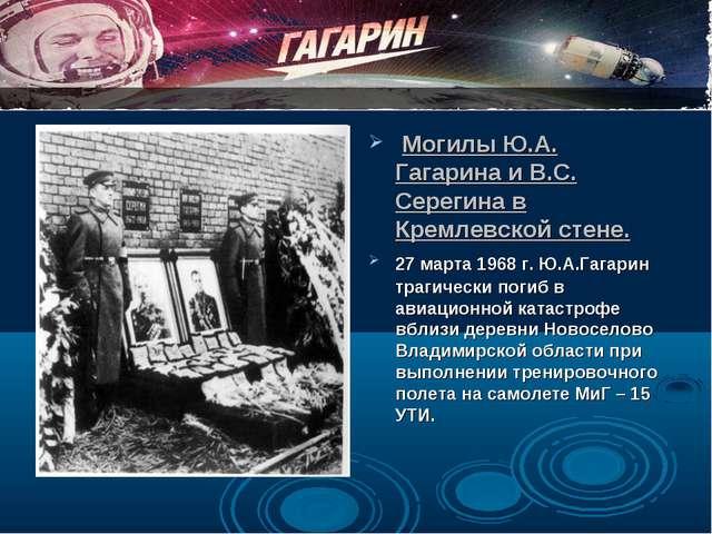 Могилы Ю.А. Гагарина и В.С. Серегина в Кремлевской стене. 27 марта 1968 г. Ю...
