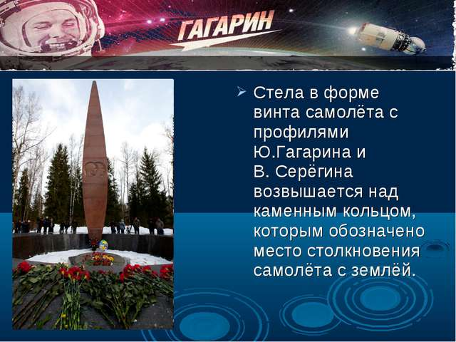 Стела в форме винта самолёта с профилями Ю.Гагарина и В. Серёгина возвышается...