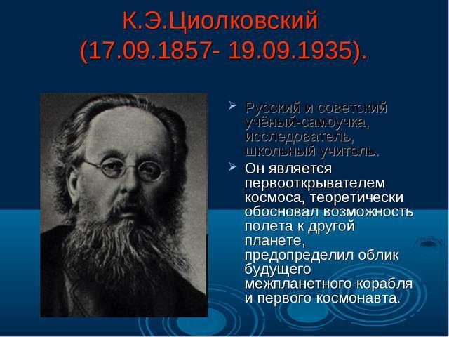 К.Э.Циолковский (17.09.1857- 19.09.1935). Русский и советский учёный-самоучка...