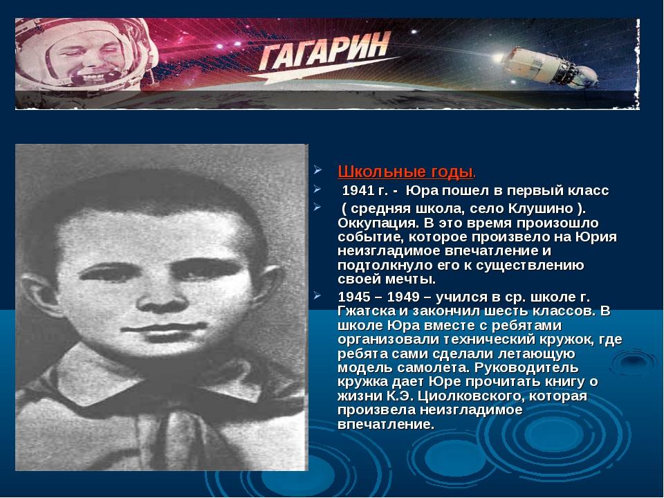 Школьные годы. 1941 г. - Юра пошел в первый класс ( средняя школа, село Клуш...