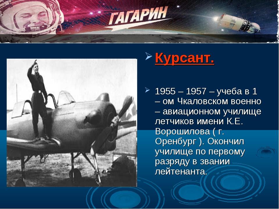 Курсант. 1955 – 1957 – учеба в 1 – ом Чкаловском военно – авиационном училище...