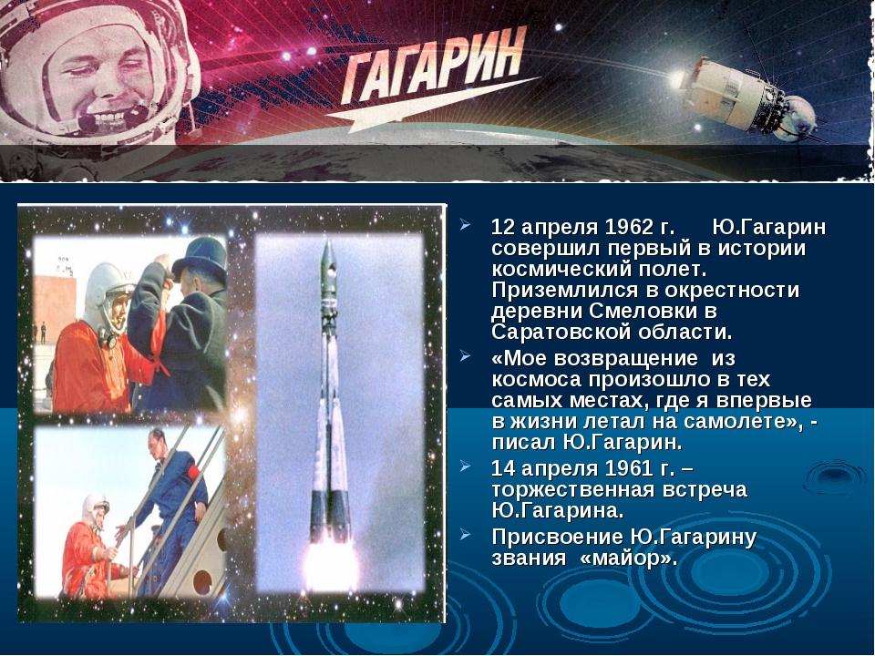 12 апреля 1962 г. Ю.Гагарин совершил первый в истории космический полет. Приз...