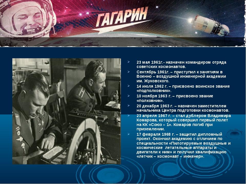 23 мая 1961г.- назначен командиром отряда советских космонавтов. Сентябрь 196...