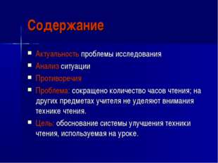 Содержание Актуальность проблемы исследования Анализ ситуации Противоречия Пр