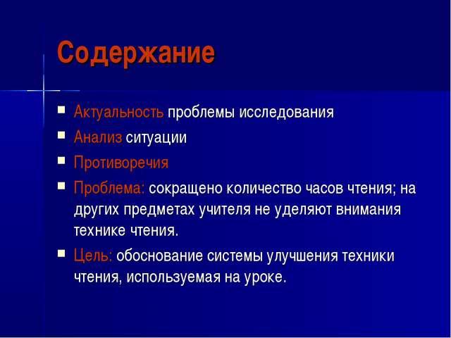 Содержание Актуальность проблемы исследования Анализ ситуации Противоречия Пр...