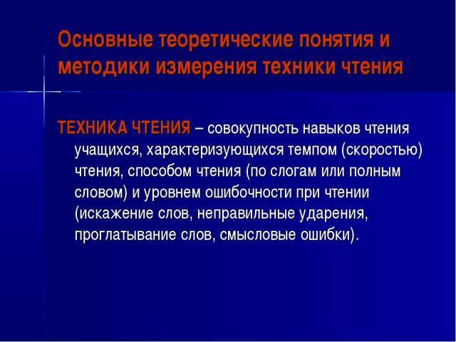 Основные теоретические понятия и методики измерения техники чтения ТЕХНИКА ЧТ...