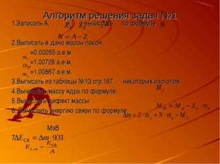 Алгоритм решения задач №1 1.Записать А, , и ( ) вычислить по формуле ; 2.Выпи
