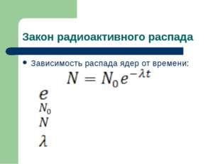 Закон радиоактивного распада Зависимость распада ядер от времени: Где - основ