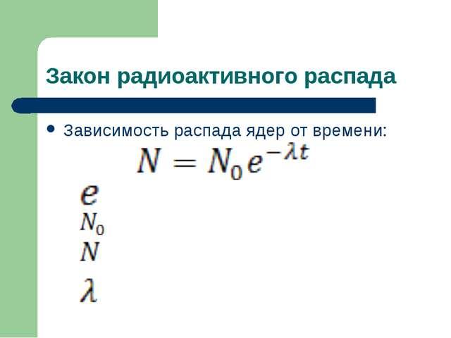 Закон радиоактивного распада Зависимость распада ядер от времени: Где - основ...