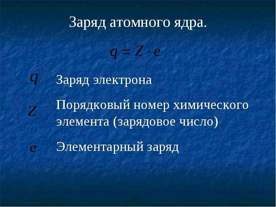 Заряд электрона Порядковый номер химического элемента (зарядовое число) Элеме...