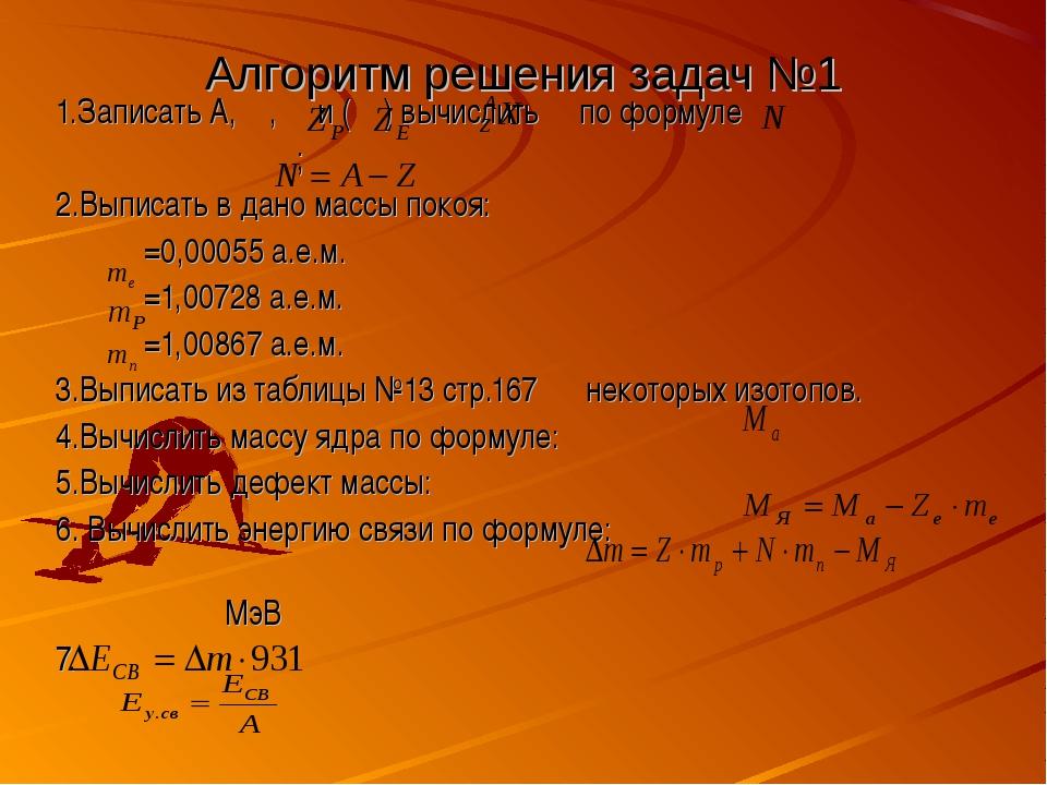 Алгоритм решения задач №1 1.Записать А, , и ( ) вычислить по формуле ; 2.Выпи...