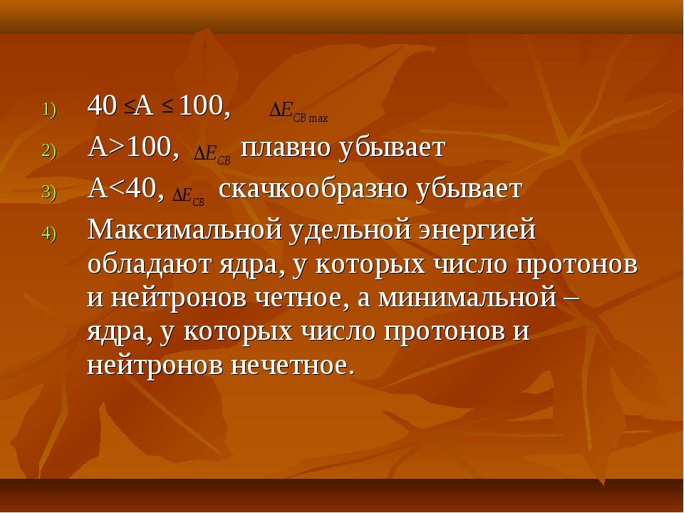 40 A 100, А>100, плавно убывает А