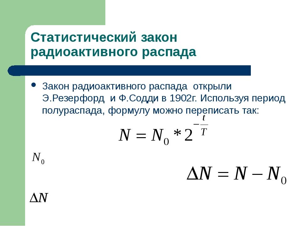 Статистический закон радиоактивного распада Закон радиоактивного распада откр...