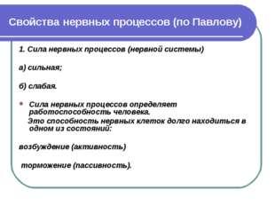 Свойства нервных процессов (по Павлову) 1. Сила нервных процессов (нервной си