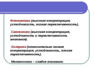 Флегматики (высокая концентрация, устойчивость, низкая переключаемость). Санг