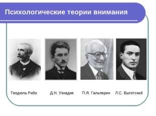Психологические теории внимания Л.С. Выготский П.Я. Гальперин Д.Н. Узнадзе Те